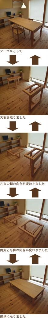 オリジナルデザインの2wayテーブル