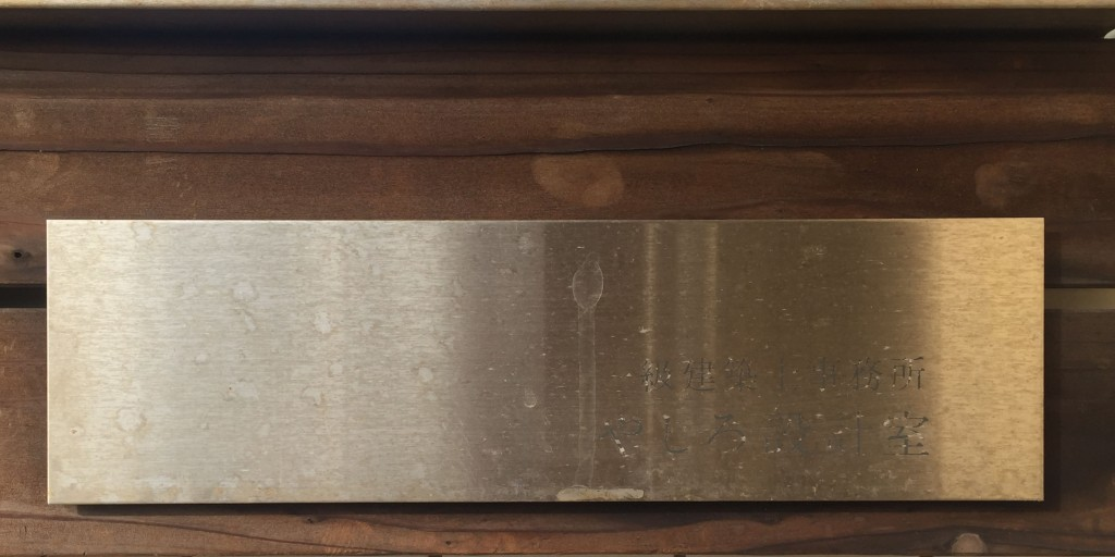 看板(表札)リフォーム直前の状態、ステンレス板にシルクスクリーン印刷